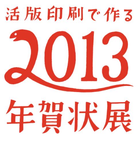 活版展2012