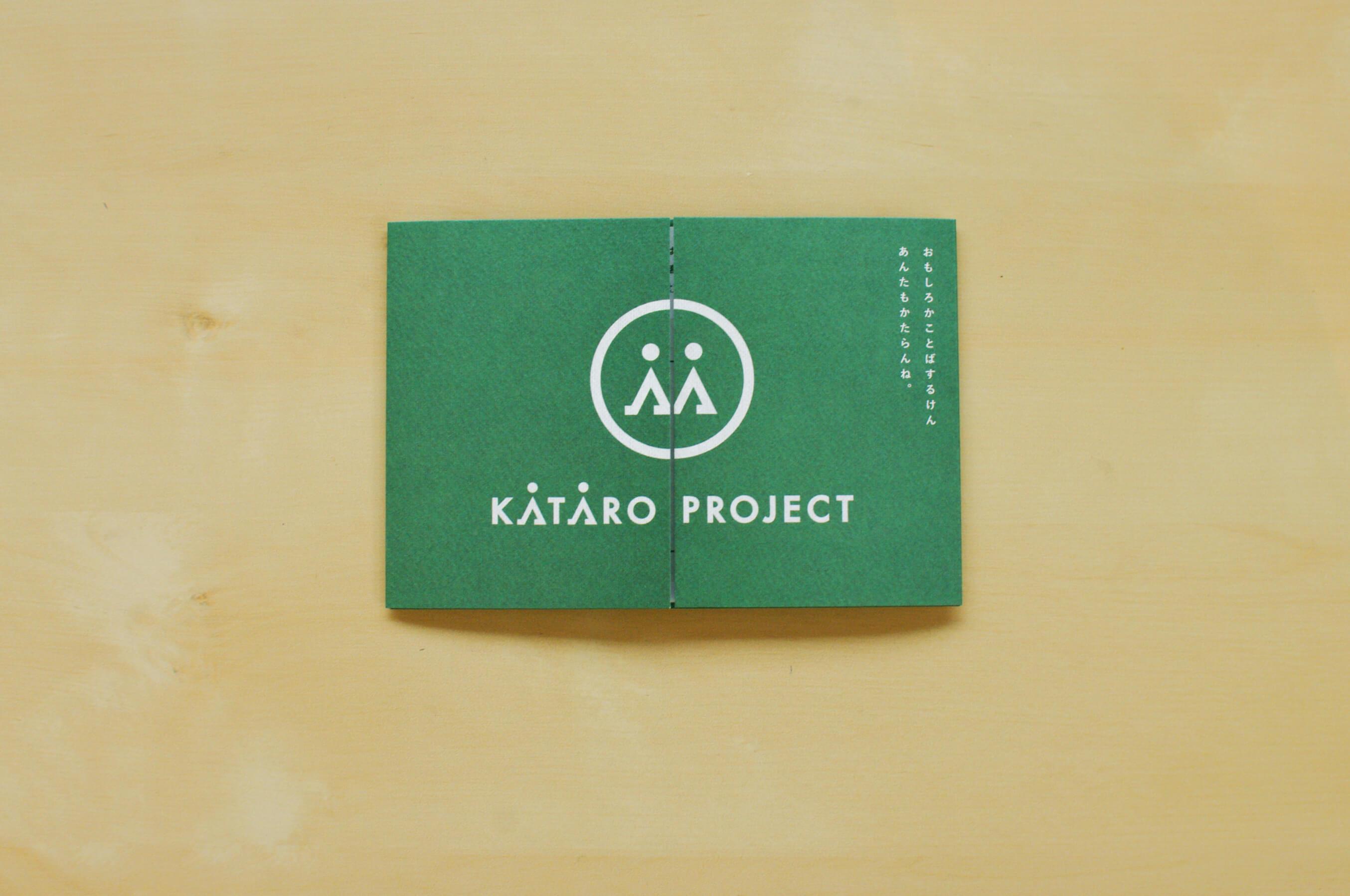 kataro_leaf1-2