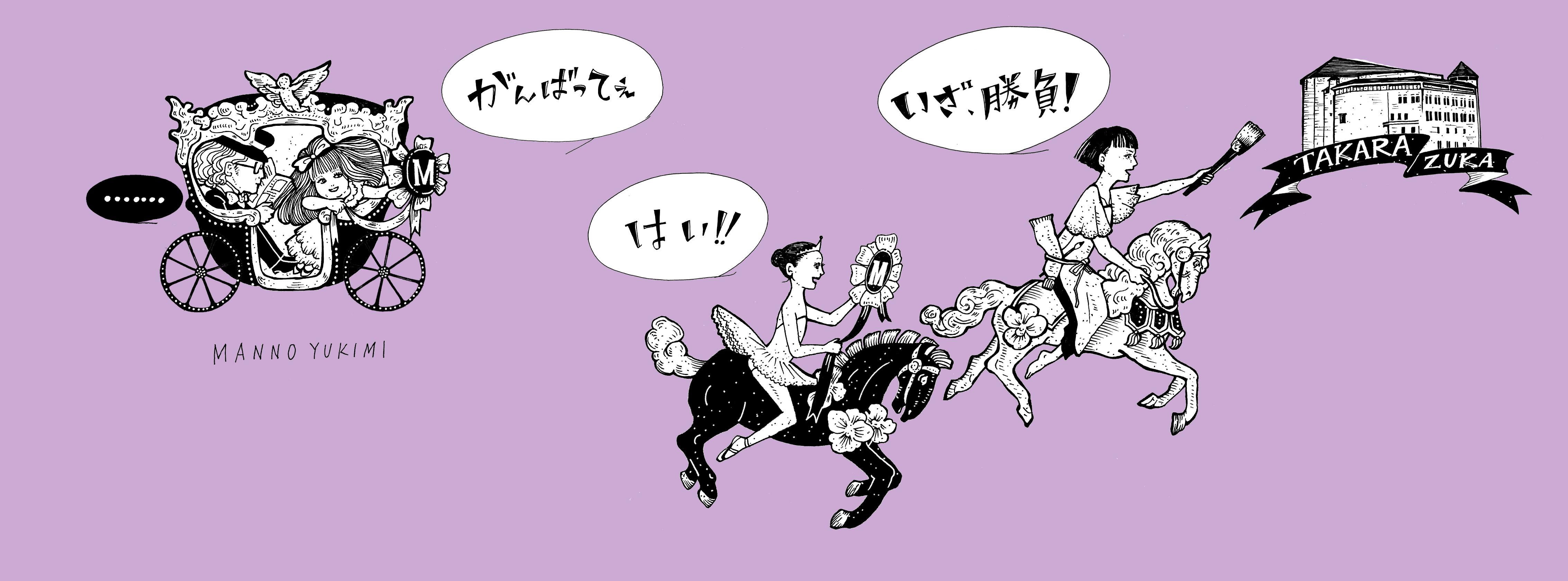宝塚いざ、勝負!